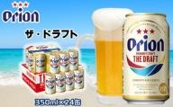 <1~4週間以内発送>オリオンビール ザ・ドラフト(350ml×24缶)