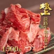 BYE5◇【逆境に打ち勝て!生産者支援企画】淡路牛の切り落とし1.5kg(300g×5パック)