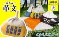 琉球絣 ふろしきバッグ「革文−ひもんー」うちくい(大)工芸品