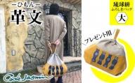 琉球絣 ふろしきバッグ「革文−ひもんー」うちくい(大)工芸品 プレゼント用