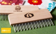 「ひみ里山杉」を使用したつるかめ印のビューティーコーム(2個セット)