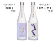 (20001081)三千櫻酒造 東川町伏流水仕込「オリジナル限定酒」2種飲み比べセット