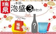 【2021年福袋】瑞泉酒造 泡盛古酒3本「本部」セット(グラス付)