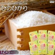 <令和2年産「宮崎県産ヒノヒカリ(無洗米)」2kg×6袋+雑穀米(30g×2袋)付>