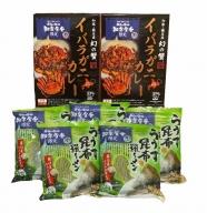 知床羅臼産 幻の蟹 イバラガニカレー(2箱)と昆布羅~メン(5袋)セット