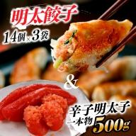 A679.辛子明太子一本物500g&明太餃子(14個入り×3袋)