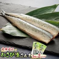 ピリ辛さんま わさび風味(大) 3尾×2個セット