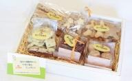 食ママお薦め!お楽しみほのぼの焼き菓子セット(季節詰め)長野 信州 地粉 こだわり お土産 お取り寄せ スイーツ ギフト