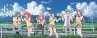 「あの夏で待ってる」 小諸市オリジナルポスター アニメ キャラクター 長野 信州 ご当地