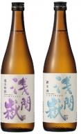 浅間嶽 純米吟醸・純米酒 2本セット  長野 信州 小諸 日本酒 720 ご当地 飲み比べ 辛口 お取り寄せ