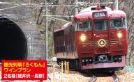 観光列車「ろくもん」ワインプラン ご招待(2名様)水戸岡鋭治 電車 旅 軽井沢 長野 信濃 しなの鉄道