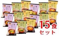 山吹味噌フリーズドライ味噌汁 15食セット 長野 信州 小諸 みそ汁 即席 インスタント 長野 お土産 ご当地 お取り寄せ 食べ比べ