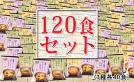 山吹味噌フリーズドライ味噌汁 120食セット 長野 信州 小諸 みそ汁 即席 インスタント お土産 ご当地 お取り寄せ 食べ比べ