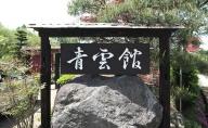 青雲館1名宿泊券(1泊2食付)長野 信州 小諸 スローフード 信州 ご当地 グルメ
