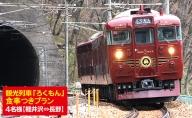 観光列車「ろくもん」食事付きプラン ご招待(4名様)水戸岡鋭治 電車 好き 旅 軽井沢 長野 信濃 しなの鉄道