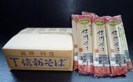 信州そば(乾麺)20束入 お徳用 長野 信州 小諸 蕎麦 ご当地 お取り寄せ グルメ