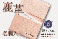 鹿革 名刺入れ 【ピンク】プレゼント 女性 オシャレ 男性 ギフト レディース メンズ