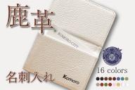 鹿革 名刺入れ 【白/ブルー】プレゼント 女性 オシャレ 男性 ギフト レディース メンズ