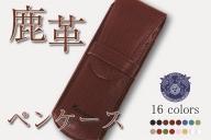 鹿革 ペンケース 【ボルドー】プレゼント 女性 オシャレ 男性 ギフト レディース メンズ