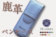 鹿革 ペンケース 【ロイヤルブルー】プレゼント 女性 オシャレ 男性 ギフト レディース メンズ