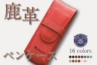 鹿革 ペンケース 【レッド】プレゼント 女性 オシャレ 男性 ギフト レディース メンズ