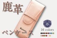 鹿革 ペンケース 【ピンク】プレゼント 女性 オシャレ 男性 ギフト レディース メンズ