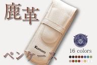 鹿革 ペンケース 【さくら】プレゼント 女性 オシャレ 男性 ギフト レディース メンズ