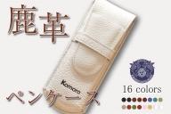 鹿革 ペンケース 【白/ブルー】プレゼント 女性 オシャレ 男性 ギフト レディース メンズ