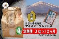 【12ヶ月定期便】小諸市産マイスターブレンド米 玄米3kg(初月オリジナル手拭付き)