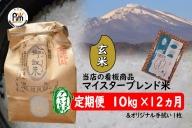 【12ヶ月定期便】小諸市産マイスターブレンド米 玄米10kg(初月オリジナル手拭付き)