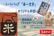 バッグ3点セット大(トートバッグ「米一文字」・オリジナル手拭・マイスターブレンド米1kg)