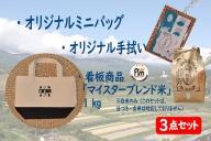 バッグ3点セット小(ミニバッグ・オリジナル手拭・マイスターブレンド米1kg)