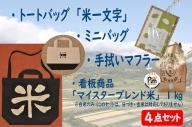 バッグ4点セット(トートバッグ「米一文字」・ミニバッグ・手拭マフラー・マイスターブレンド米1kg)