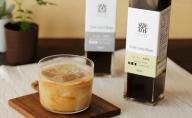 丸山珈琲のカフェラテベース 2本セット(無糖+微糖)