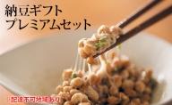 納豆ギフト(プレミアムセット)