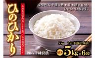 定期便 八千種米5kg(精米)