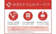 みまもりでんわサービス 固定電話(6か月間)