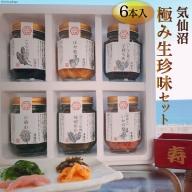 気仙沼極み生珍味セット6本入