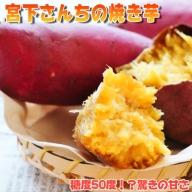B2-2112/宮下さんちの焼き芋 3kg 糖度50度!?驚きの甘さ