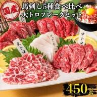 【国産】馬刺し5種食べ比べと馬トロ丼が楽しめる大トロフレークのセット450g