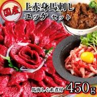 【国産】上赤身馬刺しと人気のユッケセット馬肉しぐれ煮付き450g