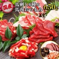 【国産】馬刺し6種食べ比べセットと馬肉おつまみ3点セット