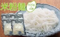 グルテンフリー!米粉麺【お徳用】500g×4袋