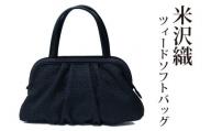 米沢織ツイードソフトバッグ ブラック 黒 バック 日本製 軽量 レディース