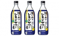 サッポロ 濃いめのレモンサワーの素 3本(1本500ml)
