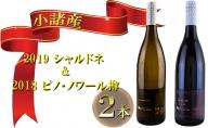 小諸産  2019 シャルドネ&2018 ピノ・ノワール樽 2本セット