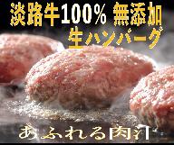 BYC8◇淡路牛100% プレミアム 生 ハンバーグ 150g(無添加)冷凍6個セット
