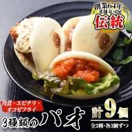 No.590 国産の豚肉使用!3種類のパオ(合計9個・3種×各3個、角煮、エビチリ、オコゼフライ)簡単調理で手軽に味わえる台湾式バーガー!【寿しのはしぐち】