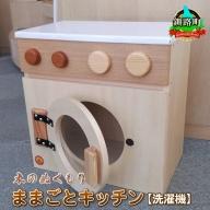 木のぬくもり ままごとキッチン【洗濯機】<出荷時期:受注発注のため、申込後1.5か月前後で出荷>
