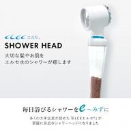 29-12_エルセ 新型シャワーヘッド